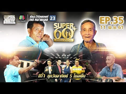 SUPER 60+ อัจฉริยะพันธ์ุเก๋า   EP.35   11 พ.ย. 61 Full HD