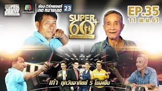 SUPER 60+ อัจฉริยะพันธ์ุเก๋า | EP.35 | 11 พ.ย. 61 Full HD