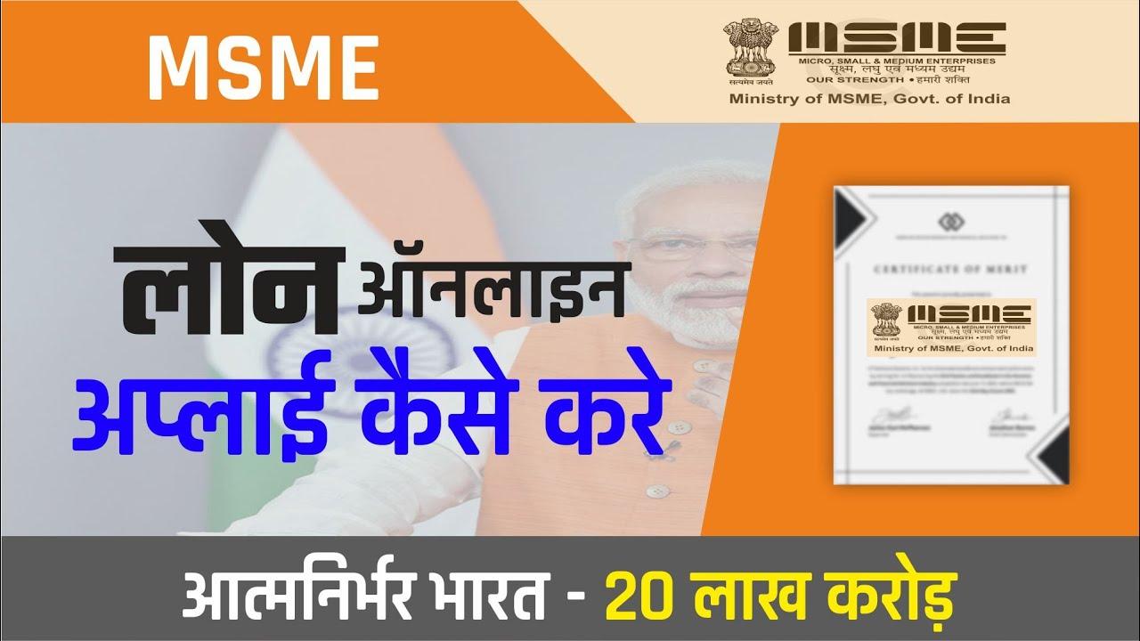 MSME loan kaise use kare how to msme loan use msme loan for brand-new organization online loan use thumbnail