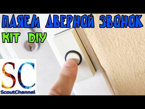 Паяем дверной звонок KIT DIY