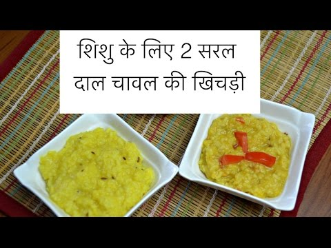 1 2 meal plan for your two year old baby baby health naijafy 2 2 simple khichdi recipes for babies hindi play forumfinder Gallery