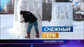 На предзаводской площади «Акрона» появилась снежная фигура к 1160-летию Великого Новгорода
