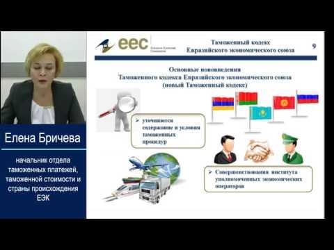 Таможенный кодекс ЕАЭС: коротко о главном