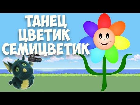 "Танец ""Цветик - семицветик""  2013.Муз. рук. Максюта Г. В. Dance Flower is seven colors."