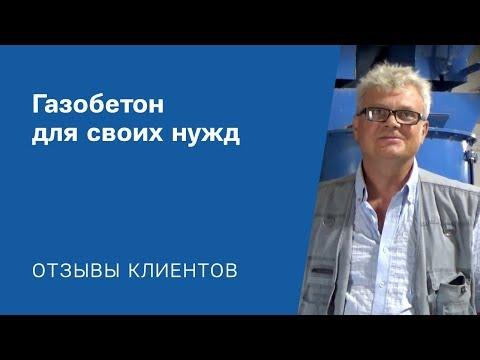 """""""Газобетон для своих нужд"""": Видео-отзыв от клиента «АлтайСтройМаш»"""