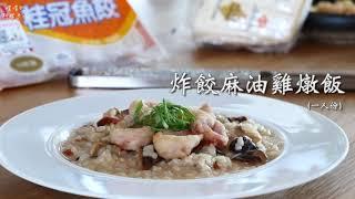 【秋冬溫補】炸餃麻油雞燉飯