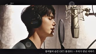 [MV] Ong Seong-wu - 'Our Story' 〈Moment At Eighteen〉OST ♪