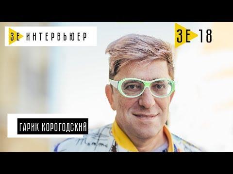 Гарик Корогодский. Зе Интервьюер. 21.11.2017 (видео)
