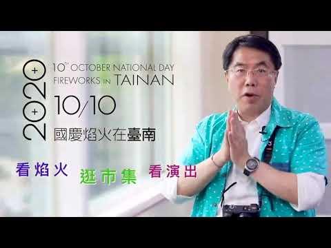 2020國慶焰火在台南,市長黃偉哲邀請全國民眾作伙來臺南看焰火(宣傳影片)
