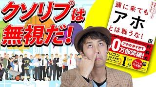 mqdefault - 東大卒YouTuberが10分で解説!『頭に来てもアホとは戦うな!』田村耕太郎