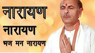 Narayan Narayan Bhajo Man Narayan - नारायण नारायण | Bhajan | Sadhguru Sudhanshuji Maharaj