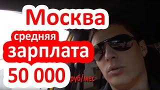 Работа в Москве, средняя зарплата в Москве (50000 руб.)