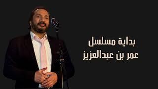 مازيكا علي الحجار - تتر بداية مسلسل عمر بن عبدالعزيز تحميل MP3
