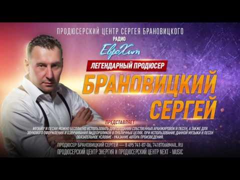 Радио ЕвроХит представляет - Брановицкий Сергей - Tragical