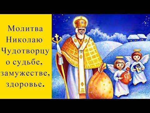 Сильнейшая Молитва Николаю Чудотворцу о судьбе, замужестве, здоровье#DomSovetov