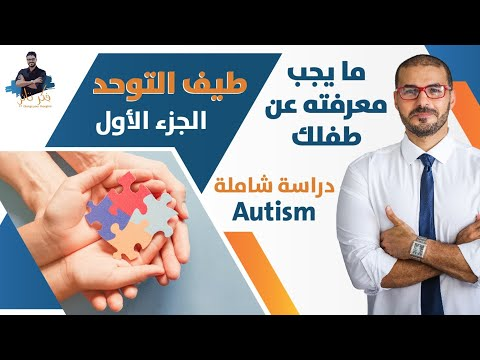 ٩١- طيف التوحد / مايجب ان نعرفه عن ابناءنا / الاسباب الأساسية  وفهم العلاج
