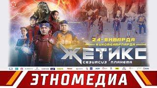 ЖЕТИКС | Трейлер - 2019 | Режиссер - Сүйүн Откеев