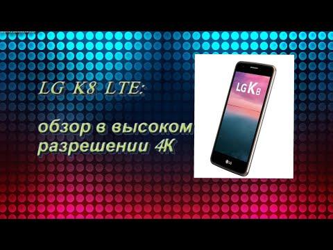 LG K8 LTE: обзор в высоком разрешении 4К // LG K8 LTE: 4K High Resolution Review.