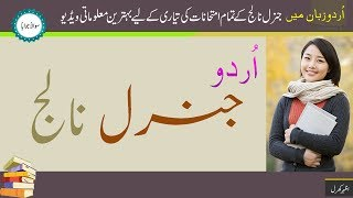 easy general knowledge questions and answers in urdu