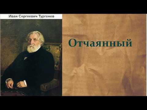 Иван Сергеевич Тургенев.  Отчаянный. аудиокнига.