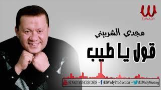مازيكا Magdy El Sherbiny - Ol Ya Tabeb / مجدي الشربيني - قول يا طيب تحميل MP3