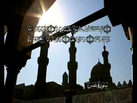 Сура Нахмурился <br>(Абаса) - шейх / Мухаммад Айюб -