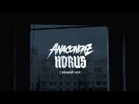 Anacondaz x Horus – Синий кит (Official Lyric Video)