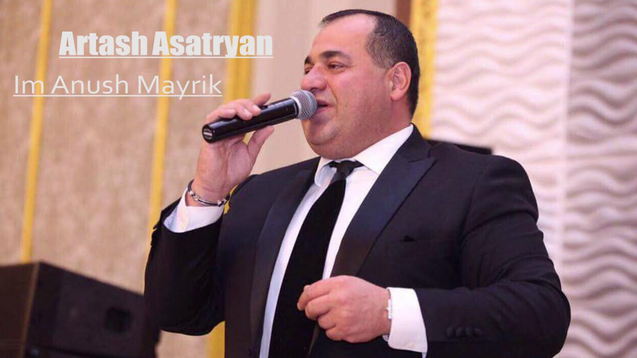 Artash Asatryan – Im Anush Mayrik (New Audio 2017)