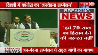 Acche Din Will Come When Congress Comes To Power In 2019 Rahul Gandhi