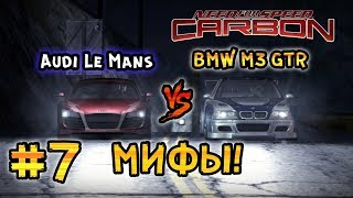 Мифы в NFS: CARBON – Что быстрее? Audi Дариуса или BMW M3 GTR? - #7
