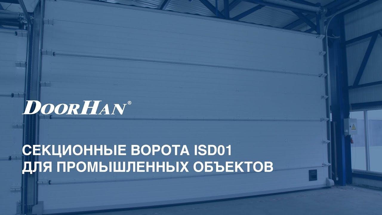 Секционные ворота DoorHan ISD01 для промышленных объектов