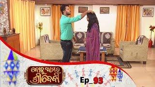 Bohu Amara Sridevi (Sister Sridevi) | Full Ep 93 | 16th Jan 2019 | Odia Comedy Serial - Tarang TV