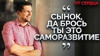 Павел Багрянцев: Что делать, когда тебя не поддерживают родители?
