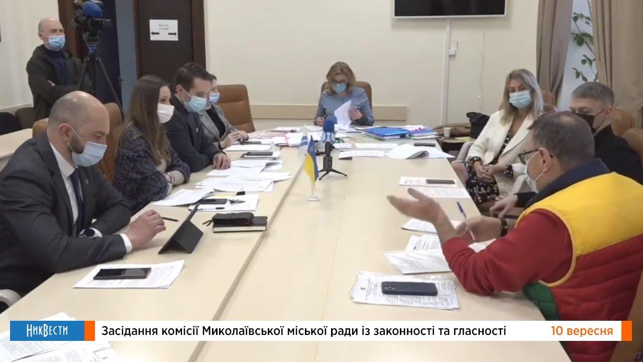 Заседание комиссии Николаевского городского совета по законности и гласности