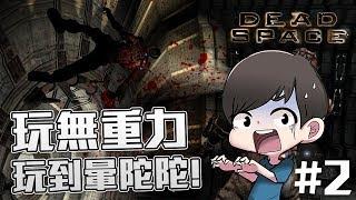 玩無重力玩到暈陀陀! | Dead Space! #2