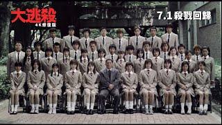 大逃殺 (4K修復版)電影劇照1