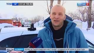В Кузбассе прошли гонки на льду