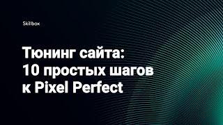 Тюнинг сайта: 10 простых шагов к Pixel Perfect