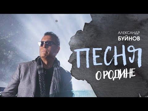 """Александр Буйнов – """"Песня о родине"""""""