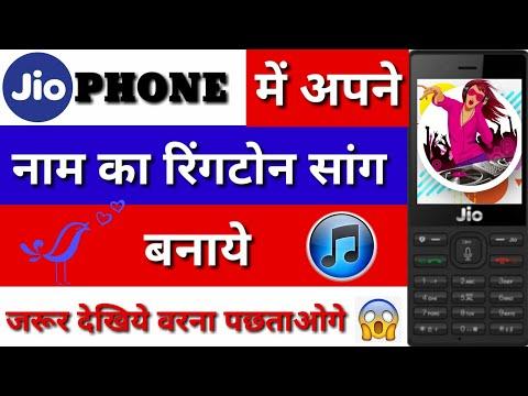 Jio Phone video calling problem solution - تنزيل يوتيوب