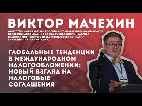 Виктор Мачехин. Глобальные тенденции в международном налогообложении в 2020 году.