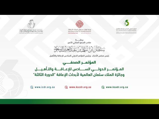 فعاليات المؤتمر الصحفي لانطلاقة المؤتمر الدولي السادس للإعاقة والتأهيل ، وجائزة الملك سلمان العالمية لأبحاث الإعاقة