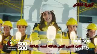 اغنية لكل الناس دايما حلم - كلمات وموسيقى - اعلان مستشفى 500 500 رمضان 2021 - غناء الكينج محمد منير تحميل MP3
