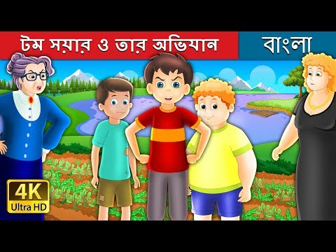 টম সয়ার ও তার অভিযান | Bangla Cartoon | Bengali Fairy Tales