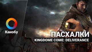 Топ 5 пасхалок в Kingdom Come: Deliverance