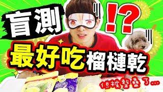 【🙈盲測】卻被CAMMAN整蠱了…🙄五款「🇹🇭泰國榴槤乾」誰最好吃?🤣榴槤鳳梨酥?(中字)