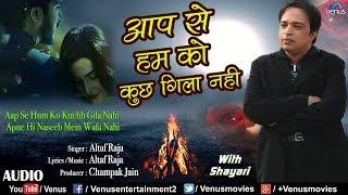 Altaf Raja का सबसे दर्द भरा गीत With Shayari | Aap Se Hum Ko Kuch Gila Nahi | Best Hindi Sad Song