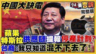中國缺電台商被逼停產!張亞中嗆朱一中各表