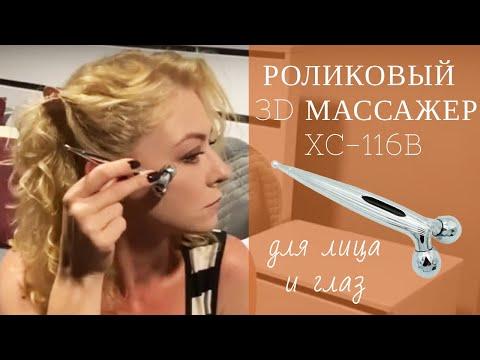 Роликовый 3D массажер для лица и кожи вокруг глаз XC-116B ᐈ BuyBeauty