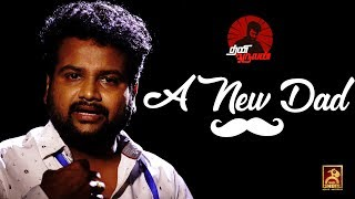 A New Dad | Thani Oruvan #1 | Black Sheep